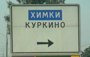Поездки на такси в Химки и Куркино
